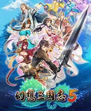 幻想三国志5最新安卓版