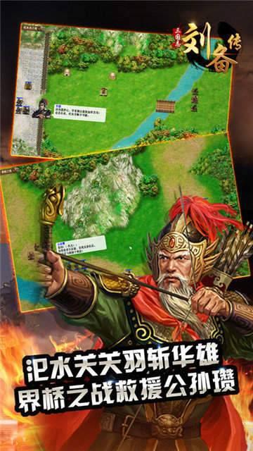 三国志刘备传完整版截图