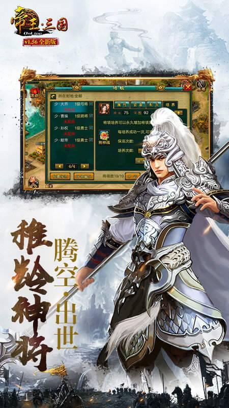 帝王三国经典版最新版截图