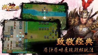 战棋三国官方版截图