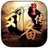 三国志刘备传完整版