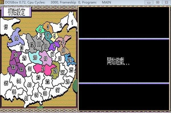 三国志2单机汉化版截图