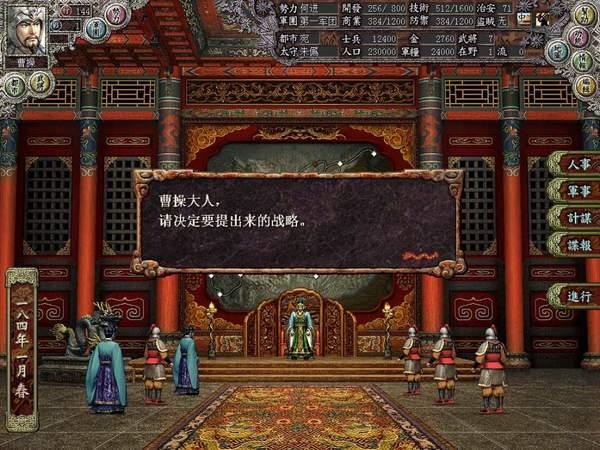 三国志8完美汉化版截图