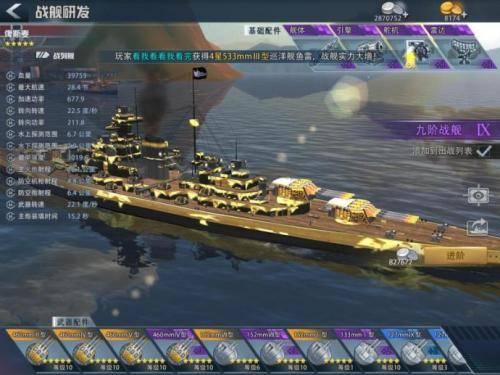 现代战舰破解版截图