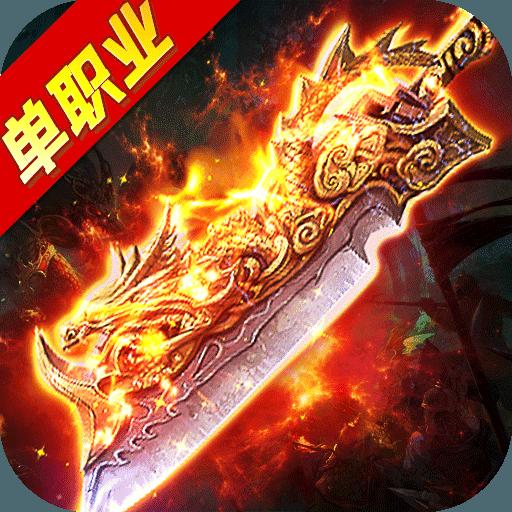 战谷传奇手游官方版