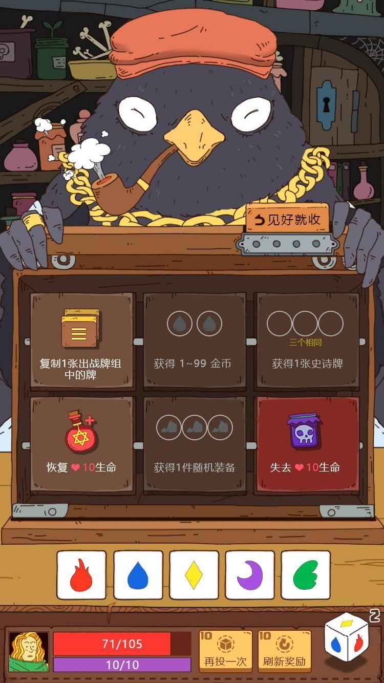 骰子元素师无限金币激活版截图