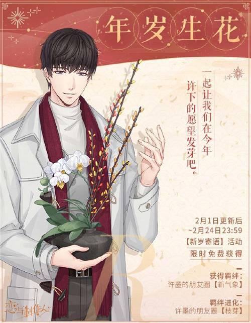 恋与制作人春节版本截图