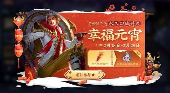 王者荣耀元宵节活动2021版截图
