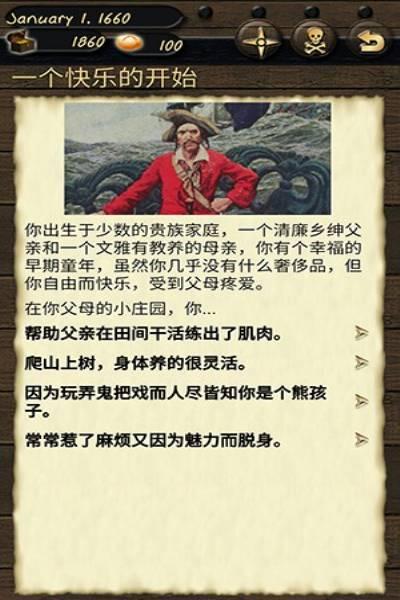 海盗与商人截图