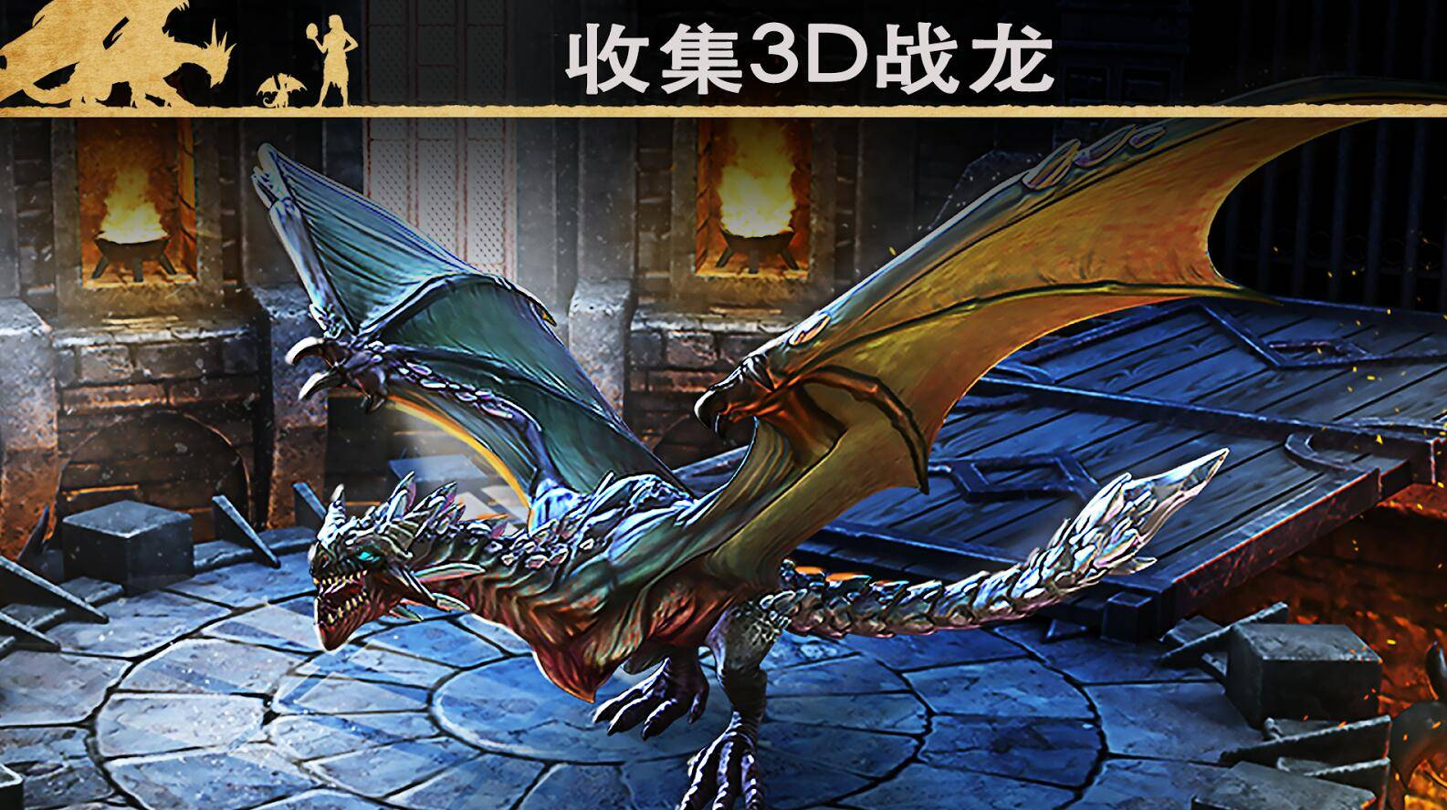 战龙War Dragons截图