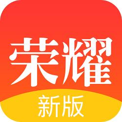 荣耀赚新版app