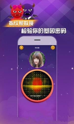 指纹恋爱配对相机app截图