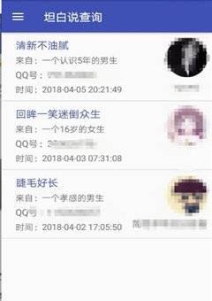 QQ坦白说查QQ号的软件截图