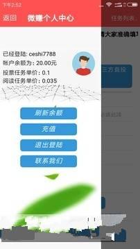 微信刷投票软件破解版截图