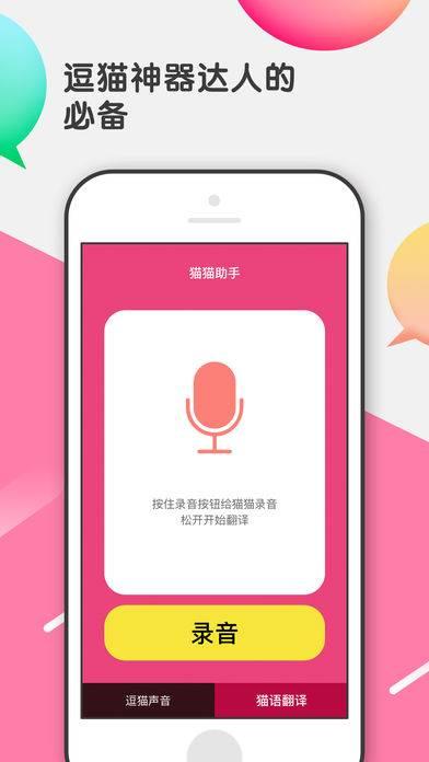 猫语翻译器中文版截图