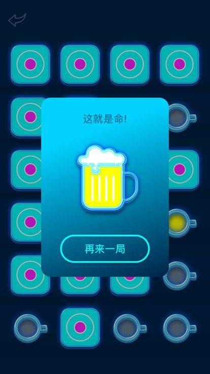 谁喝酒app截图
