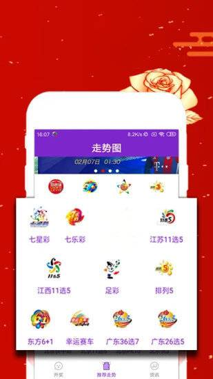 微微彩票app截图