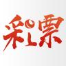 红期彩票app