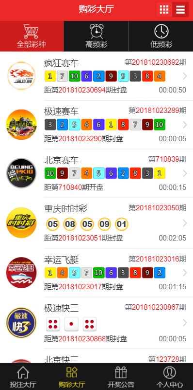 通搏彩票app截图