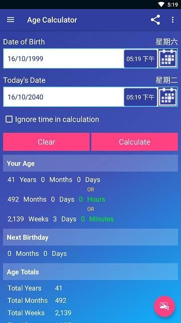抖音年龄计算器app截图