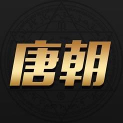 唐朝电竞app