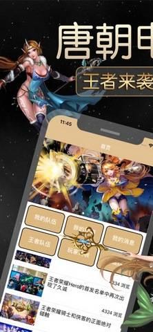 唐朝电竞app截图