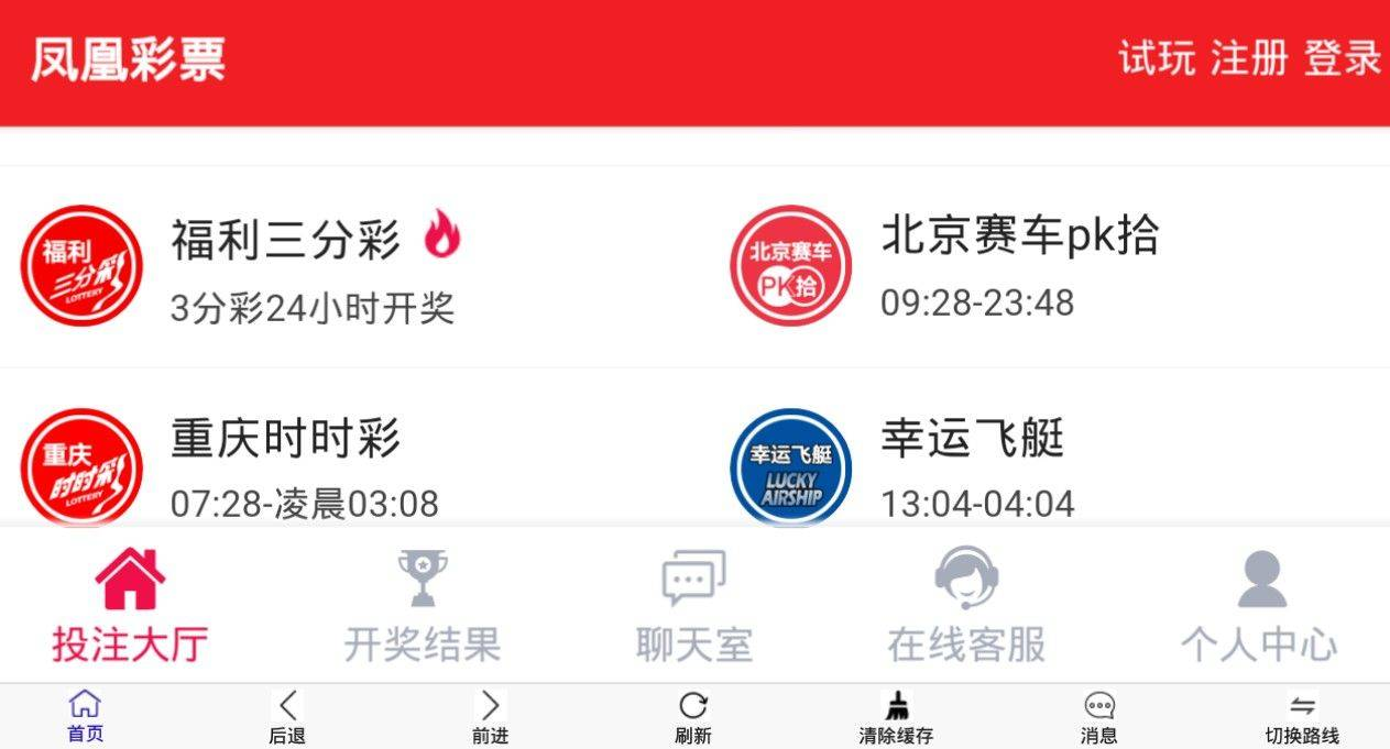 凤凰彩票app截图