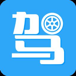 驾考助手app
