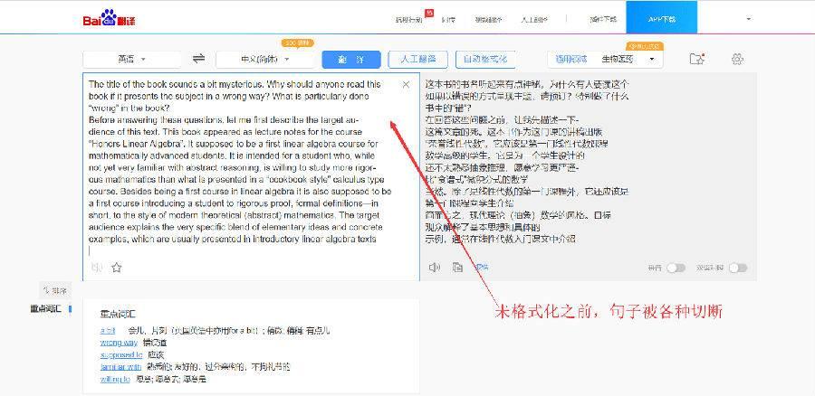 网页翻译脚本APP截图