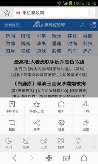 欧朋浏览器极速版7.8.16截图