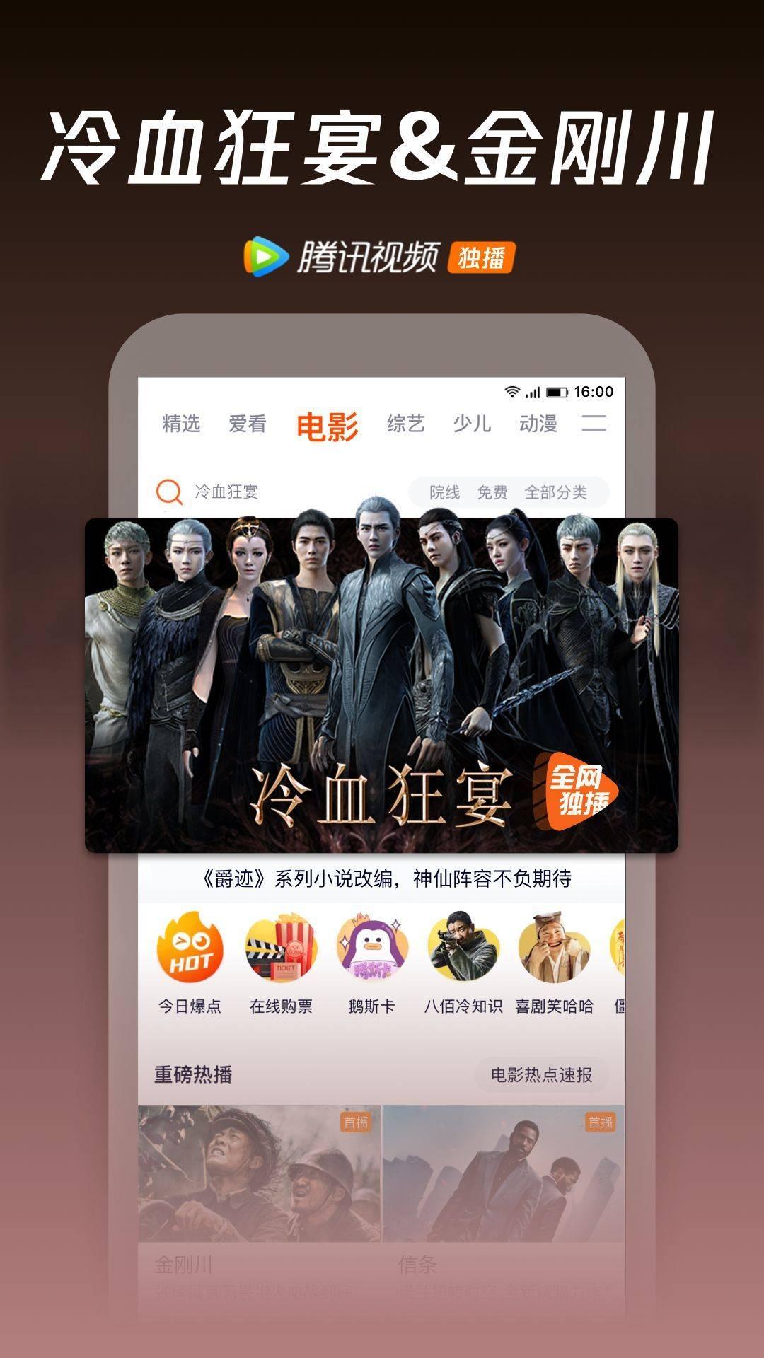 腾讯视频大秦赋热播app截图