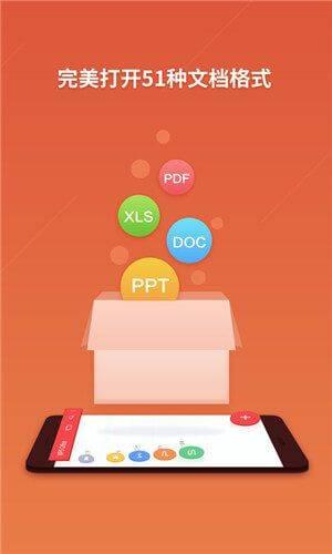 wps13.2.1手机个人版截图