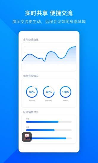 腾讯会议app下载手机版截图