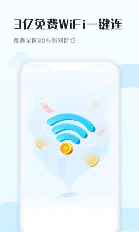 wifi得宝app官方版截图