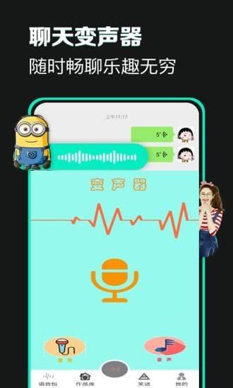 土拨鼠变声app免费版截图