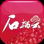 石榴云app手机版