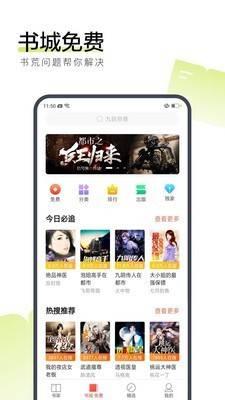 小说帝app安全截图