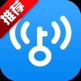 wifi万能钥匙2.6.5版本