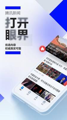 腾讯新闻6.1.20版本截图