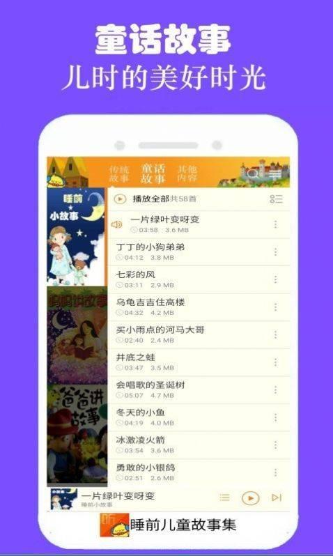 皮皮儿童故事app截图