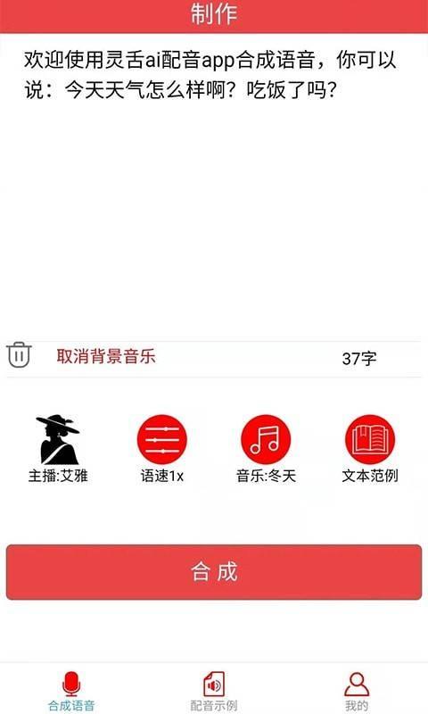 灵舌AI配音app截图