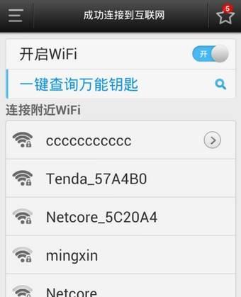 wifi万能钥匙国际截图