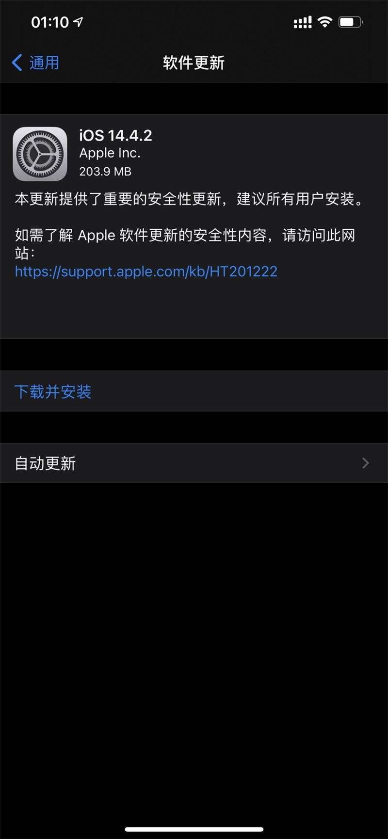 iOS14.4.2正式版截图