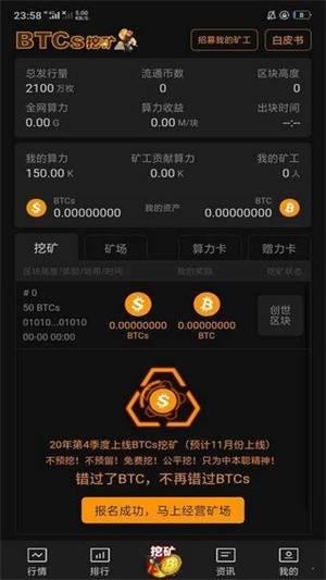 中本聪挖矿app最新版本截图