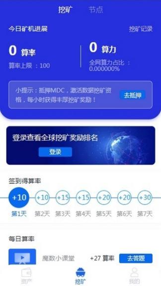 数交所app截图