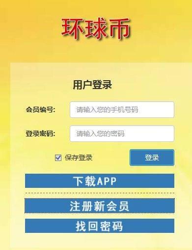 环球币交易所app截图