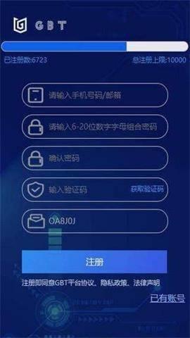gbex交易所app截图