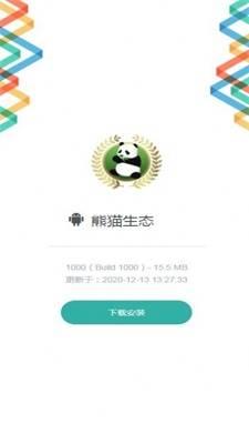 熊猫生态截图