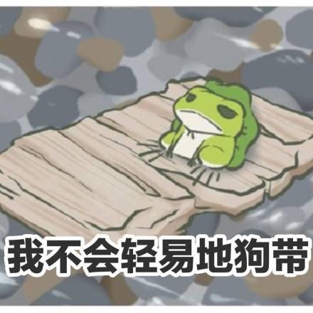 旅行青蛙会死是真的吗?为什么有人说旅行青蛙会死?旅行青蛙网友脑洞已经突破天际