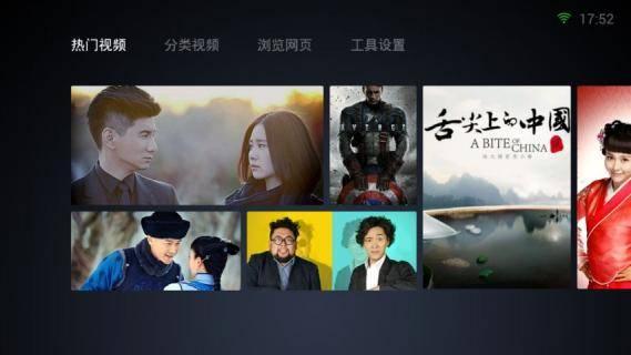 QQ浏览器TV版截图